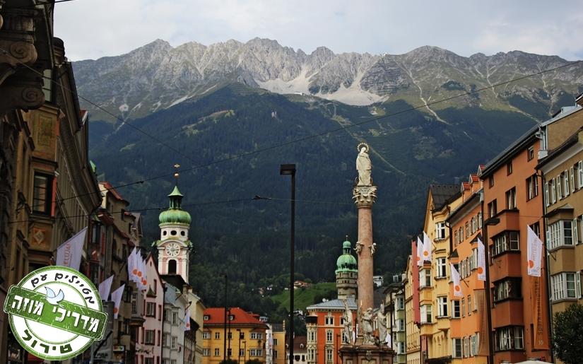 אינסברוק בקיץ - בין הרים ועיירות ציוריות
