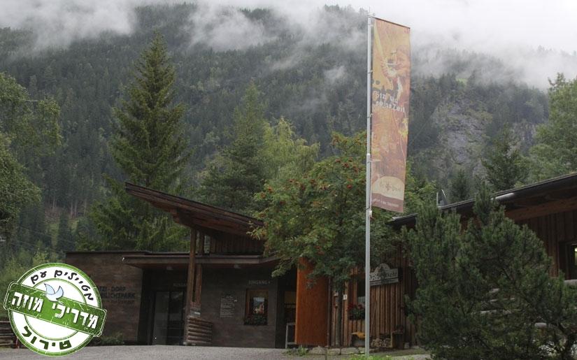 הכניסה למוזיאון הפתוח Otzi Drof